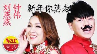 【2021年 南方唱片 贺岁强片】刘燕燕Crystal Liew I 钟伟Zhong Wei 《新年你莫走》官方MV全球大首播 (Official Video)