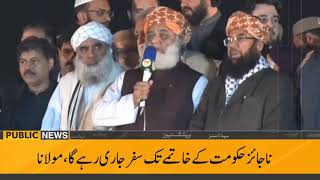 Public News Headlines | 10:00 AM | 12 November 2019