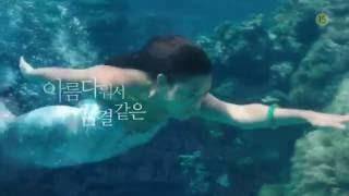 「青い海の伝説」予告映像1