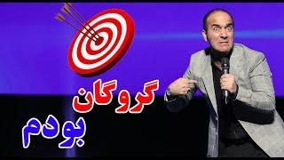 Hasan Reyvandi  Concert 2020   حسن ریوندی  گروگان گیری حسن ریوندی در کودکی