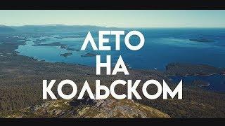 Лето на Кольском полуострове.