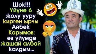 Шок! Үйүнө 6 жолу ууру кирген ырчы Айбек Карымов: өз үйүмдө жашай албай калдым  | Акыркы Кабарлар