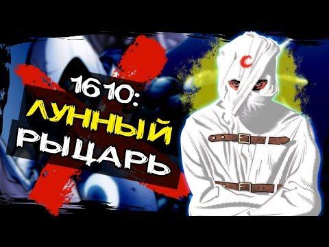 #КОНЦЕПЦИИ: ЛУННЫЙ РЫЦАРЬ - 1610. РОНИН. / Ultimate комиксы Марвел