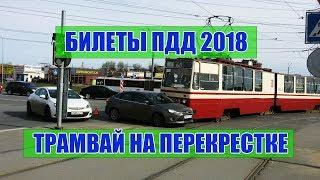 Билеты ПДД - трамвай на перекрестке