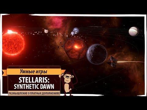 Размышления о платных дополнениях в обзоре Stellaris: Synthetic Dawn |