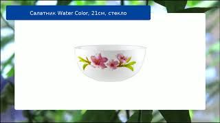 Салатник Water Color, 21см, стекло