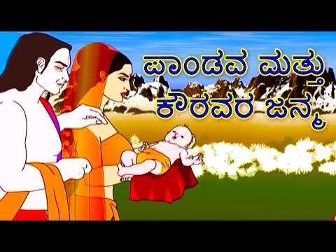 Mahabharat - Birth Of Kauravas & Pandavas - Kannada