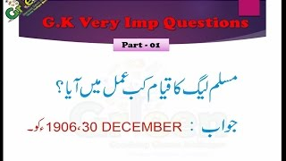 General Knowledge Challenge Test In Urdu Part - 01 | Mahatet | Cet | Tet | B.ed Cet | Reet | Uptet