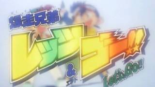 爆走兄弟レッツ&ゴー!! OP1 ウィニング・ラン! / 山形ユキオ