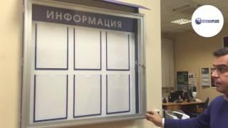 видео Пробковые информационные стенды, изготовление пробковых информационных стендов