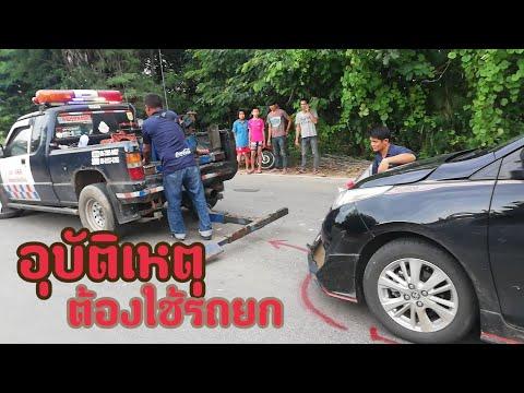 รถเกิดอุบัติเหตุ!! รถมอเตอร์ไซค์กับรถเก๋งต้องใช้รถยกมาช่วยยก Toyota Vios