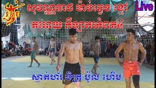 Live ||  The great volleyball || Sovanneth Mab Give Kompot Player 4