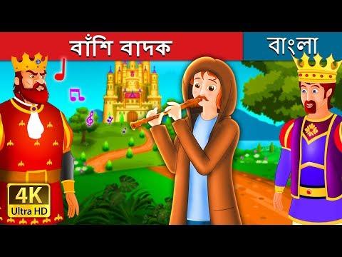 বাঁশি বাদক  | The Flute Player Story | Bangla Cartoon | Bengali Fairy Tales