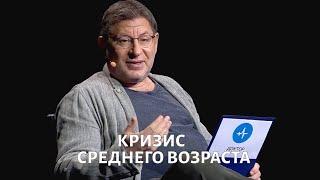 Кризис среднего возраста. Психолог Михаил ЛАБКОВСКИЙ