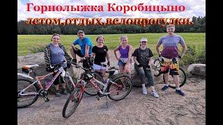 Золотая долина красное озеро снежное коробицыно горнолыжный курорт летом велопрогулка отдых