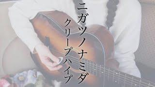 ?? クリープハイプ - 『 ニガツノナミダ 』 / 弾き語り / カバー ( cover ) / フル Ver.