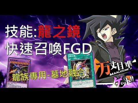 [ 遊戲王 Duel Links ] 歡樂。用龍之鏡融合五頭神龍吧!! FGD Dragon's Mirror - YouTube