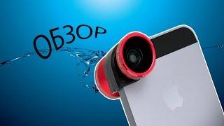 обзор объективов для iphone 5(, 2015-10-07T23:48:40.000Z)