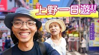 《東京自由行》上野一日遊!(景點, 逛街, 美食)