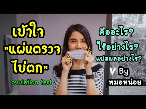 แผ่นตรวจไข่ตก (Ovulation test) คืออะไร? ตรวจอย่างไร? แปลผลอย่างไร? (ทุกเรื่องที่คุณต้องรู้)