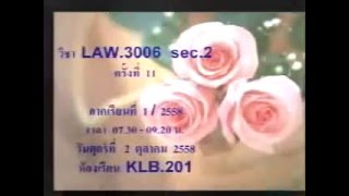 วิธีพิจารณาความอาญา1 (9/10) เทอม1/2558 #Sec2 รามฯ