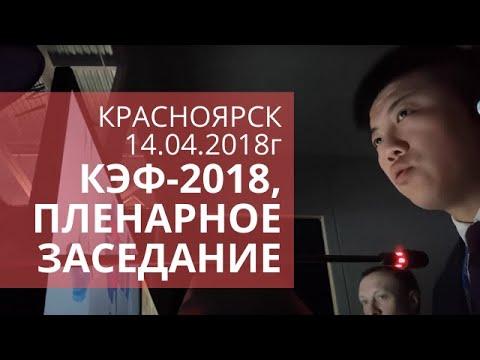 Синхронный перевод на китайский язык на 15-м Красноярском Экономическом форуме