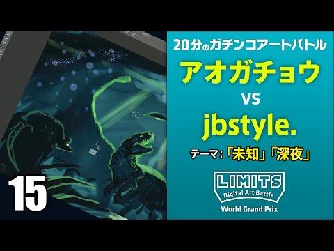 15-決勝戦 アオガチョウ vs jbstyle  - LIMITS ワールドグランプリ