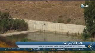 تقرير| التغير المناخي يتسبب في ندرة المياه بالأردن
