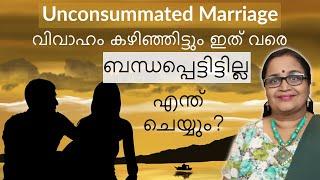 Unconsummated marriage  വിവാഹം കഴിഞ്ഞിട്ടും ബന്ധപെട്ടിട്ടില്ല എന്ത് ചെയ്യും Mind Body Tonic