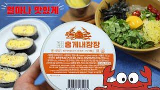간장게장 공장장홍게 내장장 ⚡️순간 완성 요리(2) #…