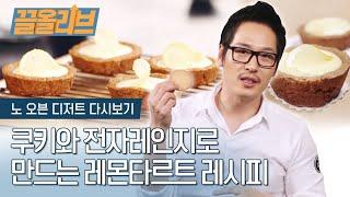 오븐없이 전자레인지로만 만드는 김풍의 '레몬 타…