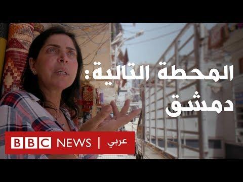 المحطة التالية: دمشق - كيف يتعامل لبنان مع اللاجئين السوريين  - 18:54-2019 / 8 / 20