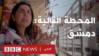 المحطة التالية: دمشق - كيف يتعامل لبنان مع اللاجئين السوريين
