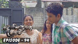 Deiyange Ratey | Episode 94 - (2019-03-24) | ITN Thumbnail