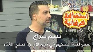 نديم سراج - عضو لجنة التحكيم في نجم الأردن، تحدي الغناء