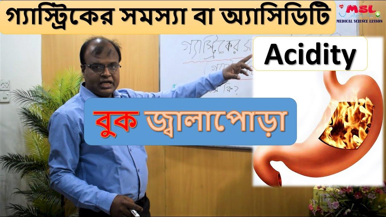 গ্যাস্ট্রিকের সমস্যা বা অ্যাসিডিটি  | Gastric problems or acidity | Dr Abdul Mannan