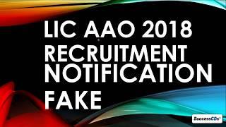 LIC AAO Recruitment 2018 Notification FAKE - Important News