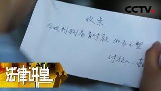 《法律讲堂(生活版)》 20190528 收条背后的秘密| CCTV社会与法
