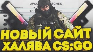 SHIMORO ОТДЫХАЕТ   Открытие Кейсов КСГО   ХАЛЯВА CS:GO