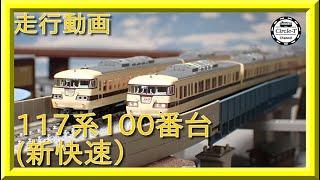 【走行動画】TOMIX 98745 国鉄 117-100系近郊電車(新快速)セット【鉄道模型・Nゲージ】