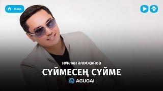 Нурлан Алимжанов - Сүймесең сүйме (аудио)
