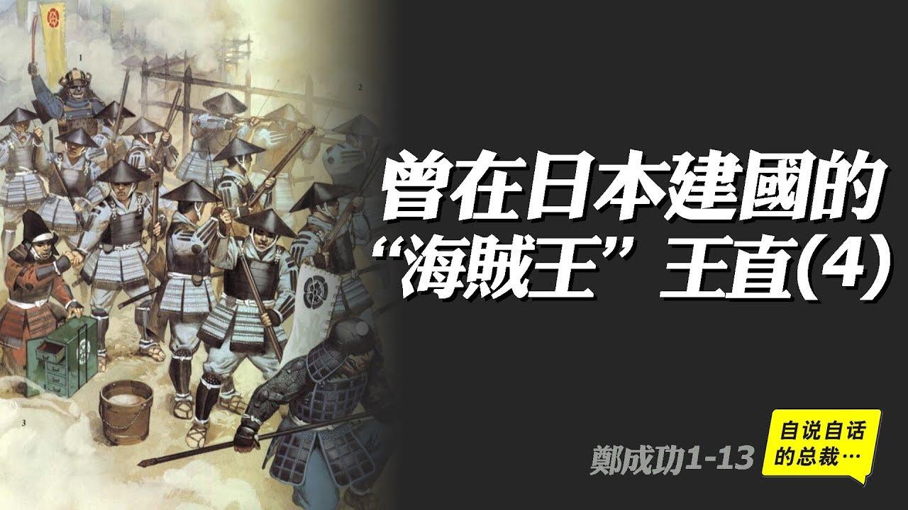 王直1-4  曾在日本建國的「海賊王」——王直(4)   自說自話的總裁