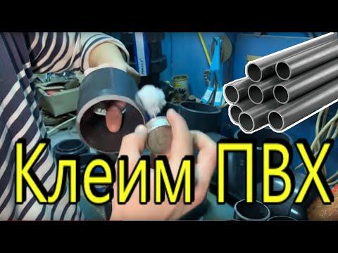 Как клеить трубы ПВХ. Трубы поливинилхлорид. Склейка ПВХ труб PVC