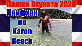 Пхукет обзор пляжей пляж Карон 2020 Таиланд Пхукет 2020 Karon beach Phuket 2020