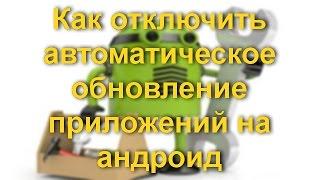 видео Как запретить автоматическое обновление приложений Android