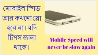 মোবাইল স্পিড আর কখনো স্লো হবে না।যদি টিপস জানা থাকে।speed up any android phone