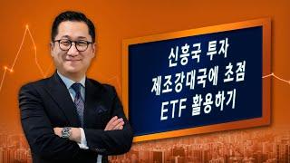 [유동원의 글로벌 투자 이야기] 신흥국 투자 제조 강대국에 초점 ETF 활용하기