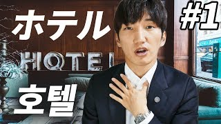 韓国のホテルでよく聞こえる言葉 | ホテルで使う韓国語会話 #1