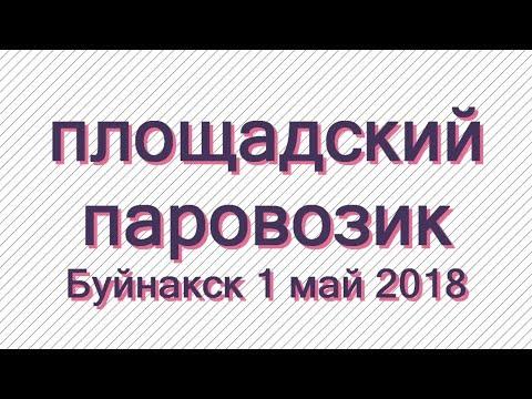 Буйнакск 1 май 2018 площадский паровозик - Buinaksk May 1, 2018 Area Trains