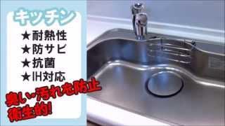 水まわりコーティングのスペシャルセット.